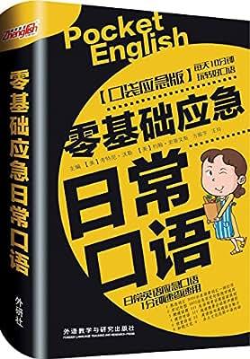 零基础应急日常口语.pdf