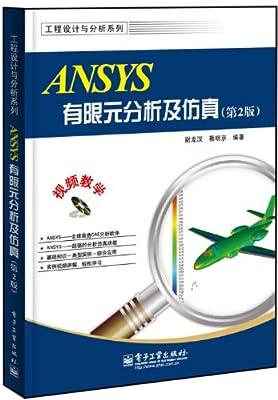ANSYS有限元分析及仿真.pdf