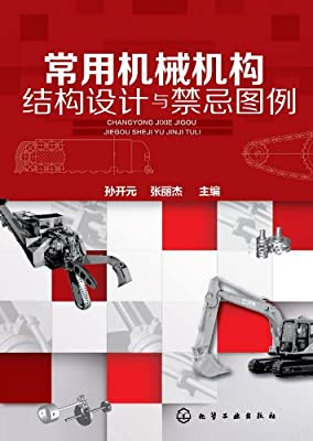 常用机械机构结构设计与禁忌图例.pdf