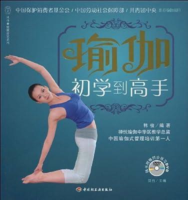 瑜伽初学到高手.pdf