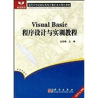 Visual_Basic程序设计与实训教程