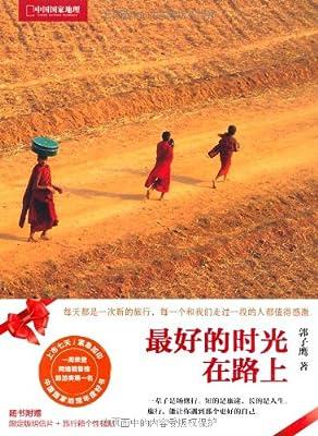 最好的时光在路上:中国国家地理.pdf
