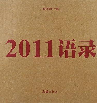 2011语录.pdf