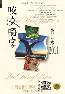 2011年咬文嚼字.pdf