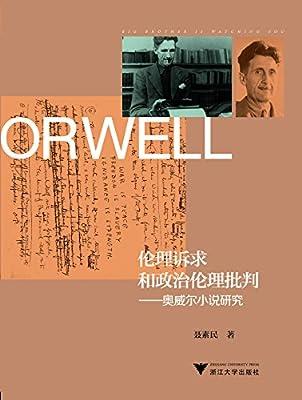 伦理诉求和政治伦理批判:奥威尔小说研究.pdf