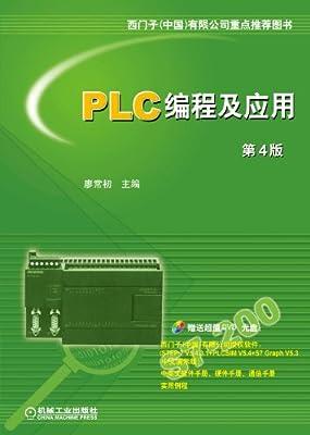 PLC编程及应用.pdf