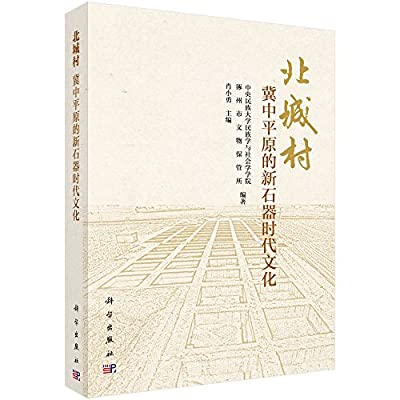 北城村:冀中平原的新石器时代文化.pdf