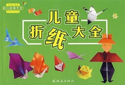儿童折纸大全.pdf