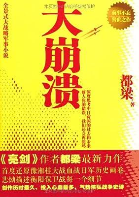 大崩溃.pdf