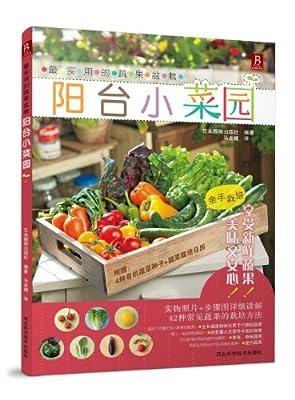 最实用的蔬果盆栽:阳台小菜园.pdf