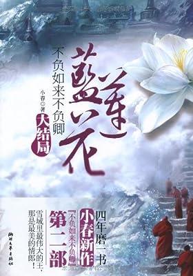 不负如来不负卿•蓝莲花:大结局.pdf