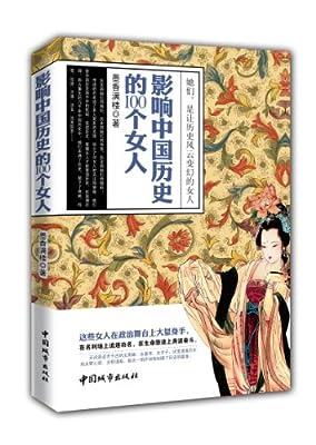 影响中国历史的100个女人.pdf