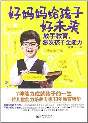 好妈妈给孩子好未来:放手教育,激发孩子全能力.pdf