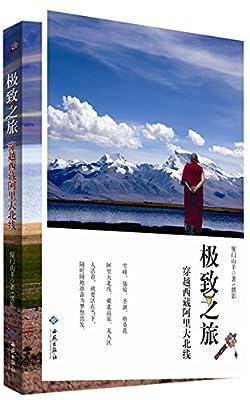 极致之旅:穿越西藏阿里大北线.pdf