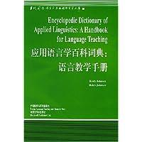 应用语言学百科词典:语言教学手册