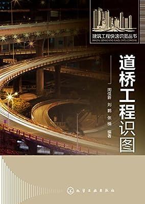 道桥工程识图.pdf