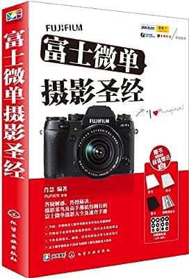 富士微单摄影圣经.pdf