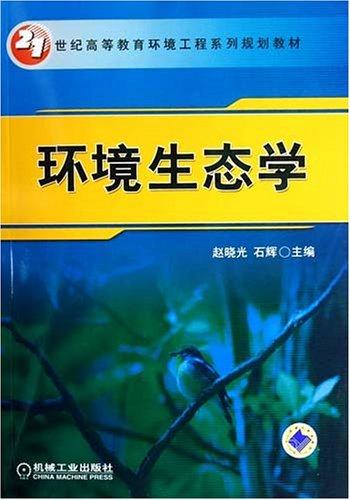 环境生态学