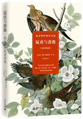 猛虎与蔷薇:徐志摩经典译诗选.pdf