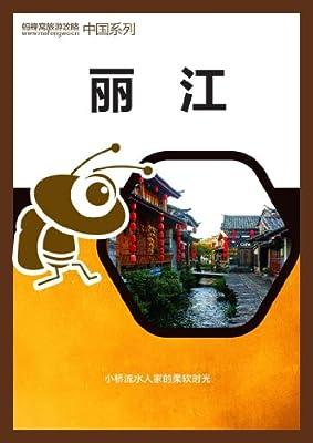 蚂蜂窝旅游攻略:丽江.pdf
