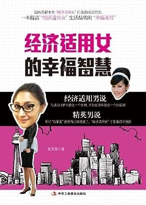 经济适用女的幸福智慧.pdf