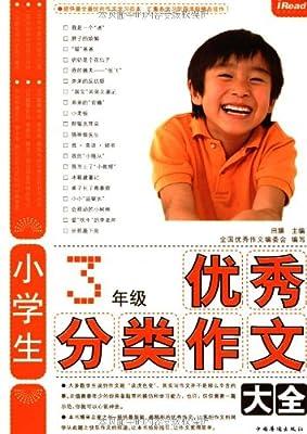 小学生优秀分类作文大全.pdf