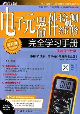 电子元器件检测与维修完全学习手册.pdf