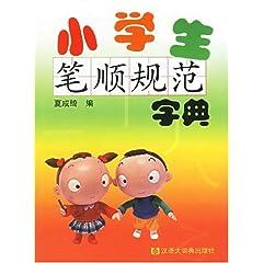 小学生笔顺规范字典 夏成绮
