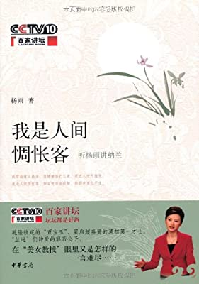 我是人间惆怅客:听杨雨讲纳兰.pdf