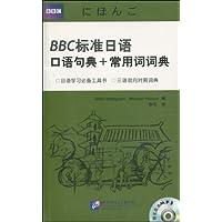 BBC标准日语口语句典+常用词词典