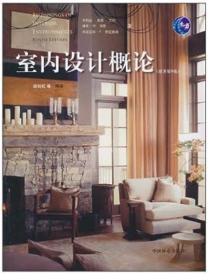 室内设计概论.pdf