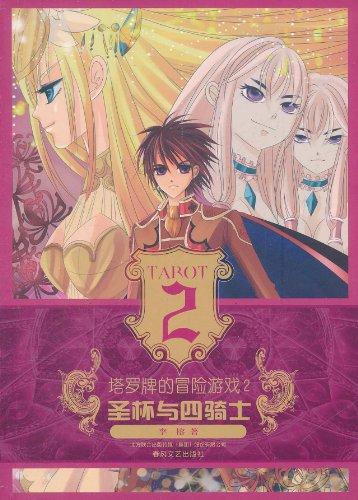 塔罗牌的冒险游戏2:圣杯与四骑士图片
