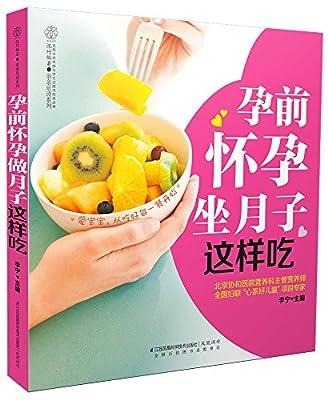 汉竹·孕前怀孕坐月子这样吃.pdf