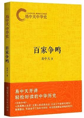 易中天中华史:百家争鸣.pdf
