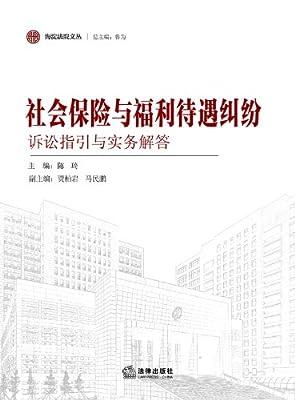 社会保险与福利待遇纠纷诉讼指引与实务解答.pdf