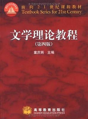 文学理论教程.pdf