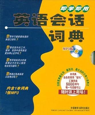 即学即用英语会话词典.pdf