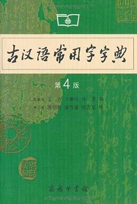 古汉语常用字字典.pdf