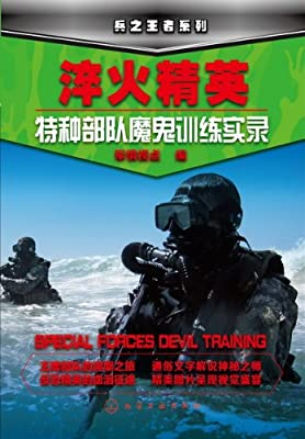 兵之王者系列·淬火精英:特种部队魔鬼训练实录.pdf