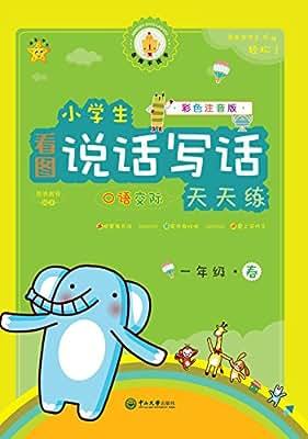 名师手拉手·小学生看图说话写话天天练·一年级.pdf