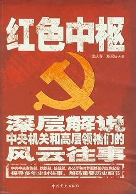 红色中枢.pdf