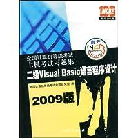 全国计算机等级考试上机考试习题集:二级Visual Basic语言程序设计