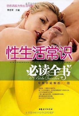 性生活常识必读全书.pdf