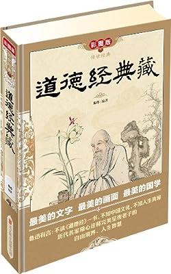道德经典藏.pdf