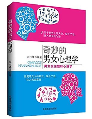 奇妙的男女心理学.pdf