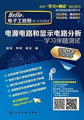电源电路和显示电路分析:学习伴随测试.pdf