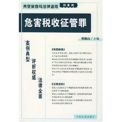 危害税收征管罪(刑事类)/典型案例与法律适用