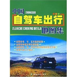 中国自驾车出行地图集