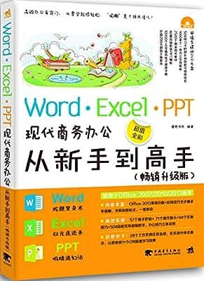 中国青年出版社 Word/Excel/PPT现代商务办公从新手到高手.pdf