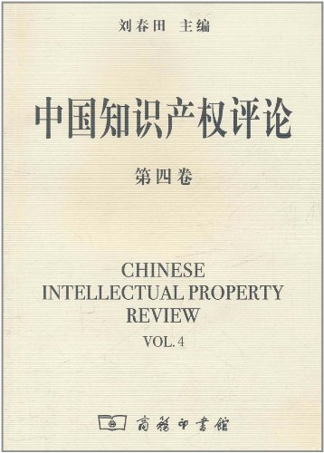 中国知识产权评论(第4卷)/刘春田下载
